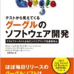 C言語でEV3開発(5)