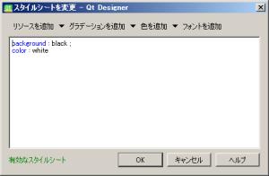 QtDesigner_property_editor_stylesheet_dialog