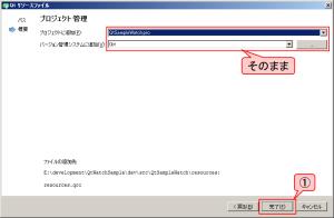 Qt_add_resource_file_003