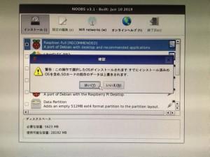 noobs_install_005