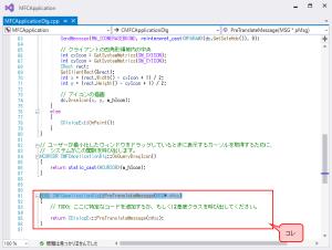 VisualStudui_004_AddedCode
