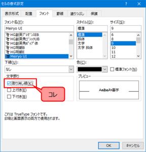 cs_openxml_remove_strikethrough_003_001